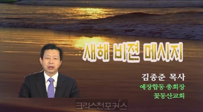 [CFC특집] 예장합동 김종준 총회장 신년 메시지