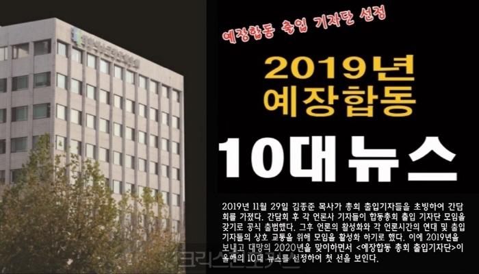 [CFC특집] 예장합동 출입 기자단 선정 2019년 10대뉴스