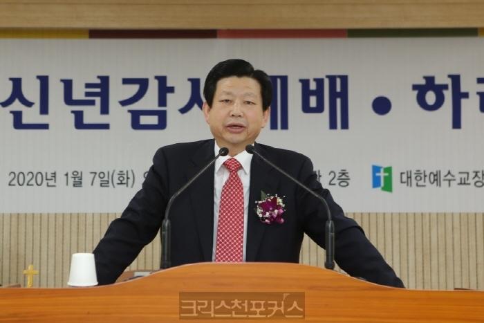 """[CFC소식] 예장합동 신년하례회·발대식 갖고 """"영성 회복"""" 사역 출발"""