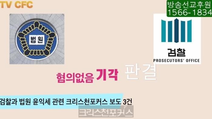 [CFC팩트첵크] 검찰·법원, 윤익세 관련 크포 보도 3건 혐의없음, 기각
