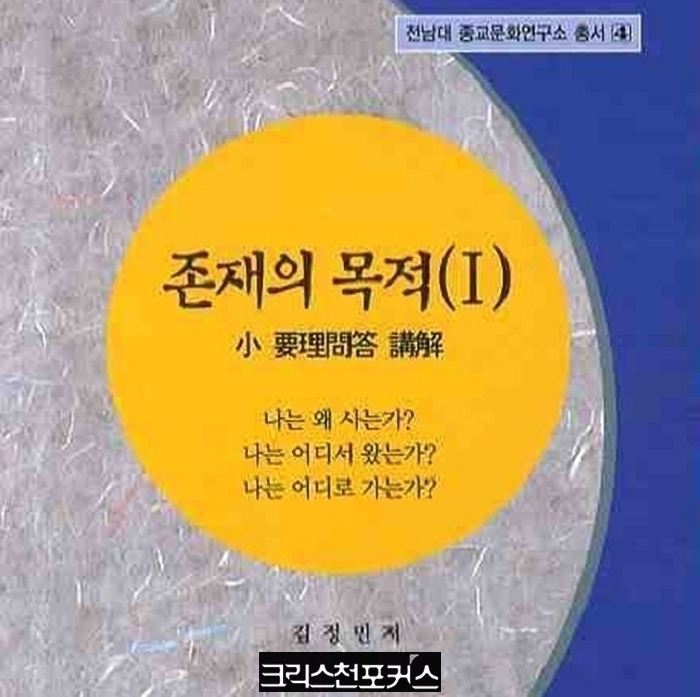 [김정민특강] 기독교 근본 진리, 소요리문답 강해(14)