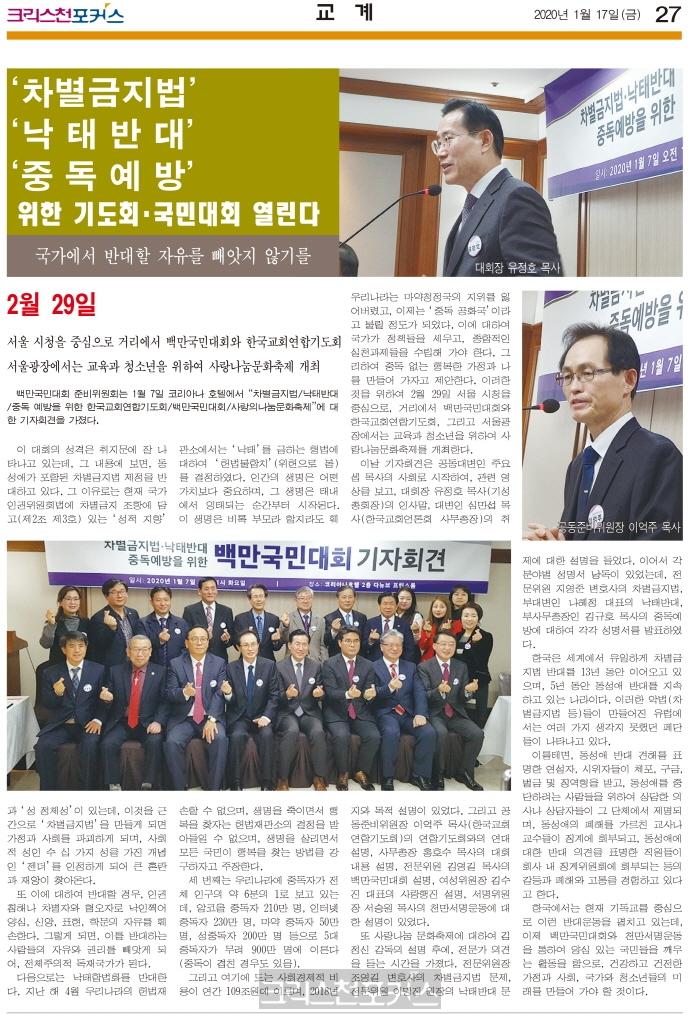 크포 지면판 발행으로 언론(신문·방송) 사역 자리매김