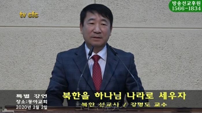[CFC특집] 강명도 교수, 북한을 하나님의 나라로 세우자