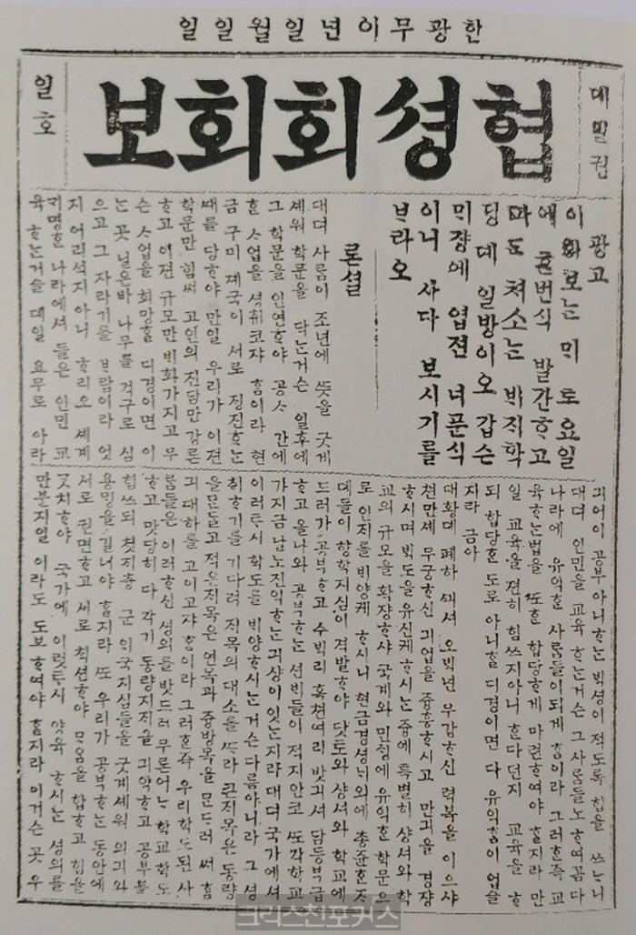 [이승만 바로알기] 언론인 이승만(1)