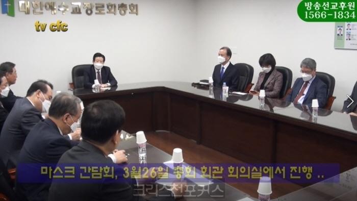 [CFC소식] 합동총회·총신대 마스크 간담회로 힘 모아