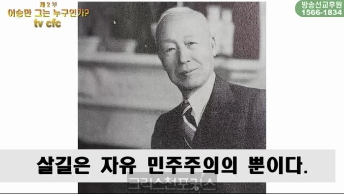 [CFC특집] 이승만 그는 누구인가?(제2부)