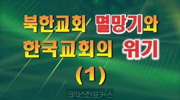 [CFC특집] 북한교회 멸망기와 한국교회 위기(1)