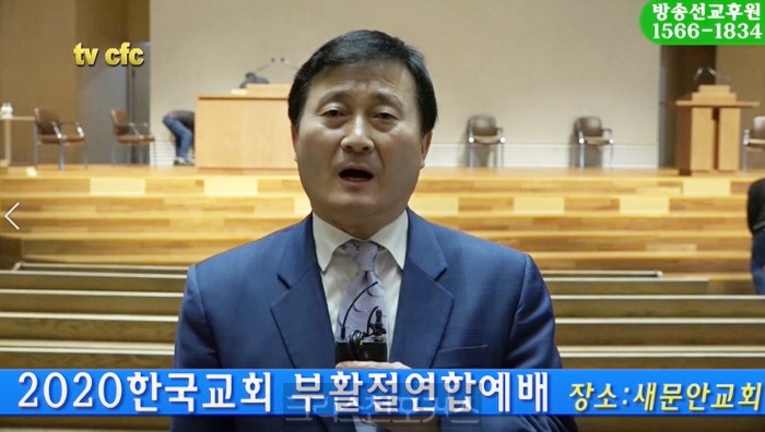 [CFC소식] 2020 한국교회 부활절 연합예배로 위기 극복 다짐