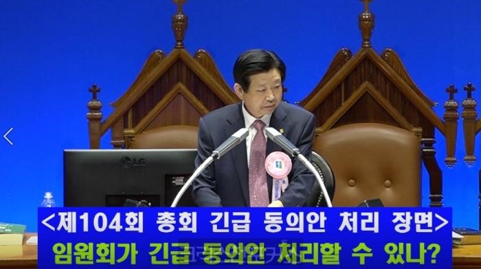 [CFC특집] 예장합동 총회 긴급 동의안 불법 처리, 시정해야