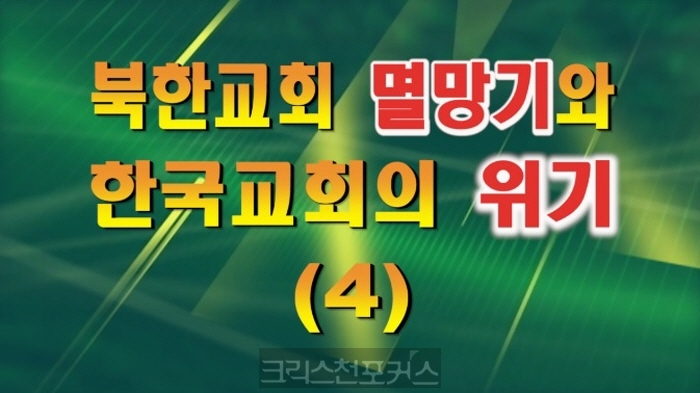 [CFC특집] 북한교회 멸망기와 한국교회의 위기(4)