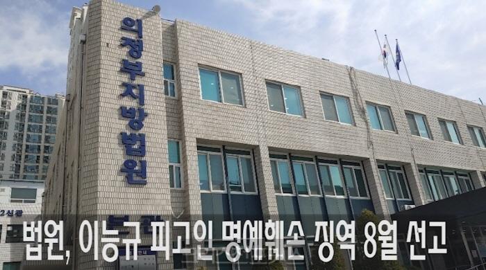 [CFC소식] 법원, 이능규 피고인 명예훼손 징역 8월 선고