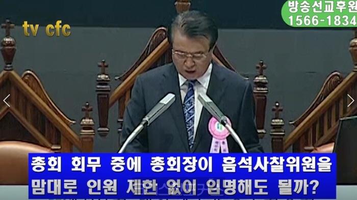 [CFC특집] 총회장이 임명한 흠석사찰위원, 인원 제한 없나?