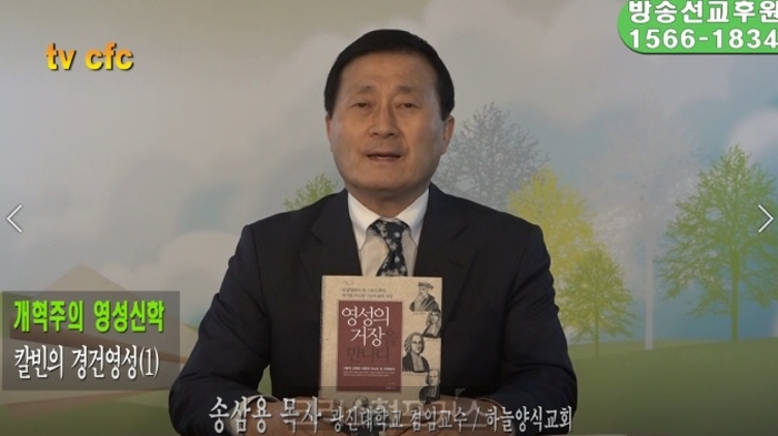 [CFC강좌] 송삼용 목사, 칼빈의 경건영성(1)