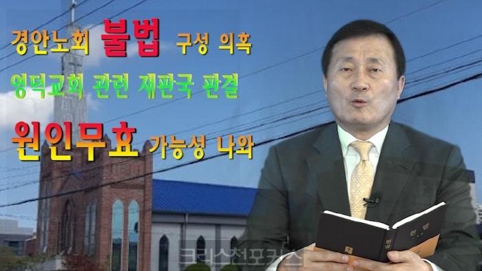 [CFC소식] 경안노회 불법 구성으로 재판국 불법 논란 일어나