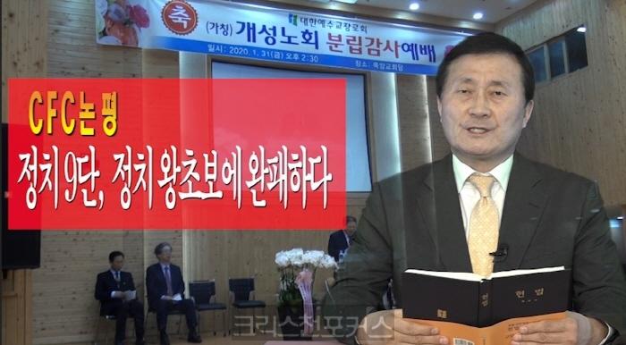 [CFC논평] 교단 정치9단, 정치 왕초보에 완패하다