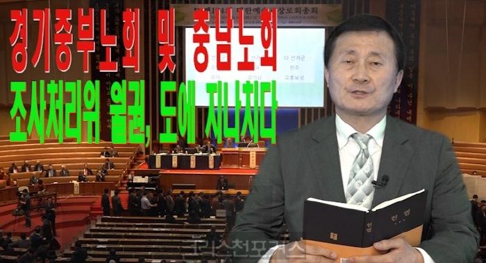 """[CFC논평] """"경기중부 및 충남노회 조사처리위"""" 월권, 도에 지나치다"""