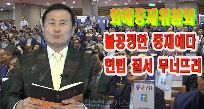 [CFC논평] 화해중재위원회, 불공정한 중재에다 헌법질써 무너뜨려