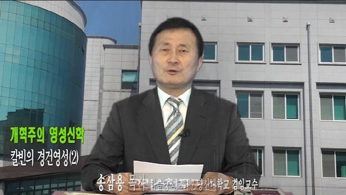 [CFC강좌] 송삼용 목사, 칼빈의 경건영성(2)