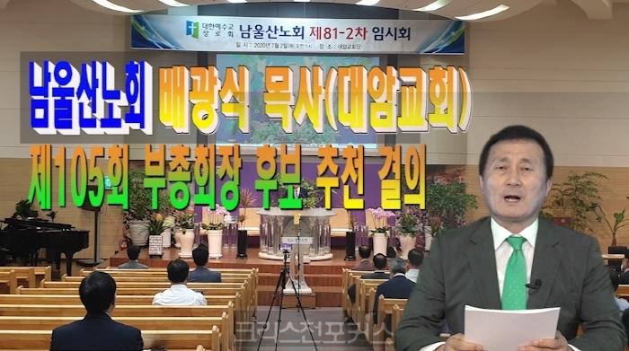 [CFC소식] 남울산노회, 배광식 목사 부총회장 후보 추천 결의
