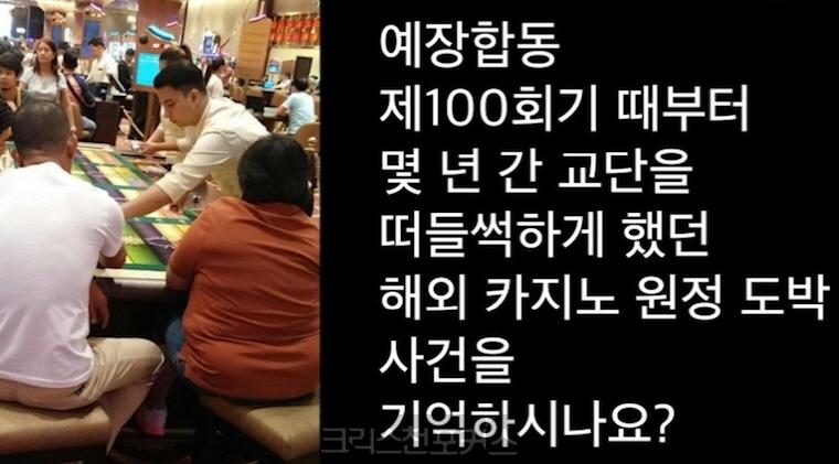 [CFC논평] 법원, 예장합동 해외원정 카지노 도박사건 진실 밝혀