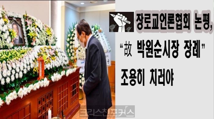 "[CFC논평] 장로교언론협회, ""故 박원순 시장 장례"" 조용히 치러야"