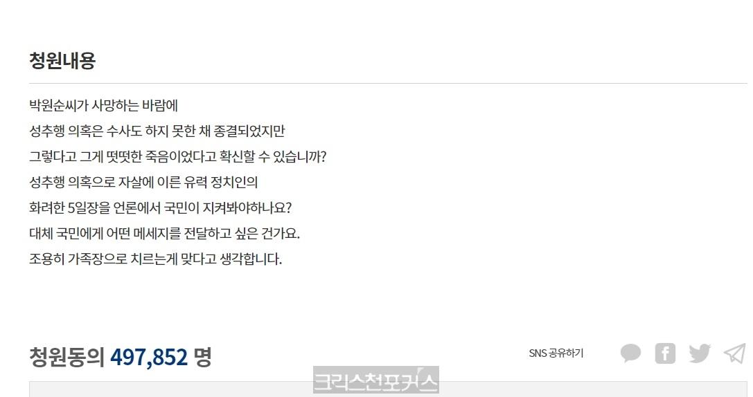 故박원순 시장 5일장·서울시장(葬) 반대 국민청원 이틀만에 50만 육박