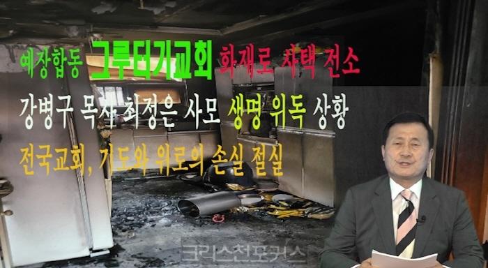 [CFC소식] 예장합동 그루터기교회, 화재로 사택 전소 담임목사 부부 위독