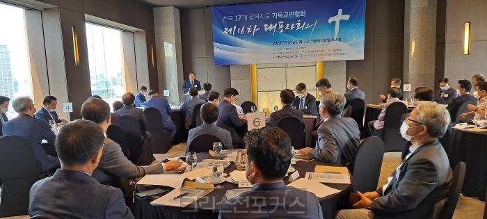 전국 17개 광역시도 기독교연합회 대표자들 16일 모여