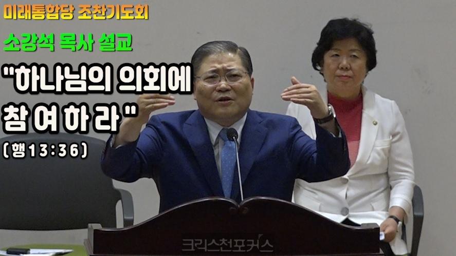 [CFC특집] 소강석 목사, 하나님의 의회에 참여하라(미래통합당 국회 조찬기도회)