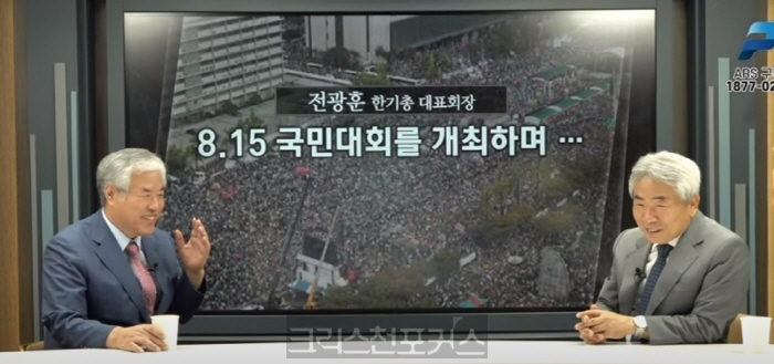 전광훈 목사, '8.15 광복절 집회 다시 연다'