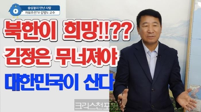 [CFC특집]강명도TV대표,북한이 희망!? 김정은 무너져야 대한민국이 산다