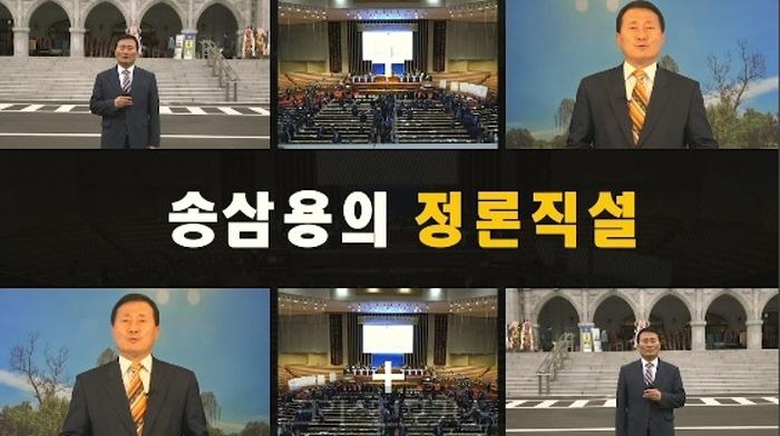 [CFC특집] 송삼용의 정론직설, 부당한 선거규정 개정해야