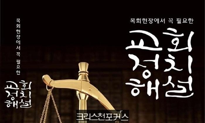 [특별기고] 신현만 목사, 총회 재판국 판례집 발간하면 안 돼