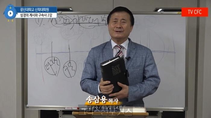 [CFC강좌] 송삼용 목사, 성경의 계시와 구속사(2)