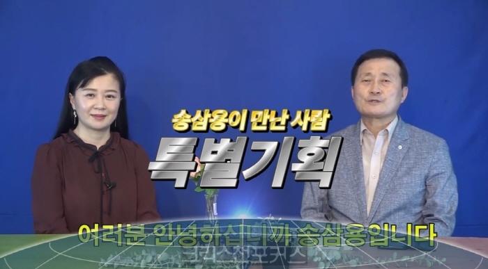 [CFC송삼용이 만난사람] 탈북 아나운서 송지영