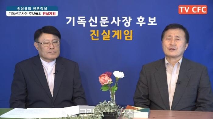 [CFC송삼용의 정론직설] 기독신문 사장 후보들의 진실게임