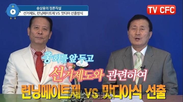 [CFC송삼용의 정론직설] 총회선거제도, 런닝메이트제 vs 맛디아식 선출