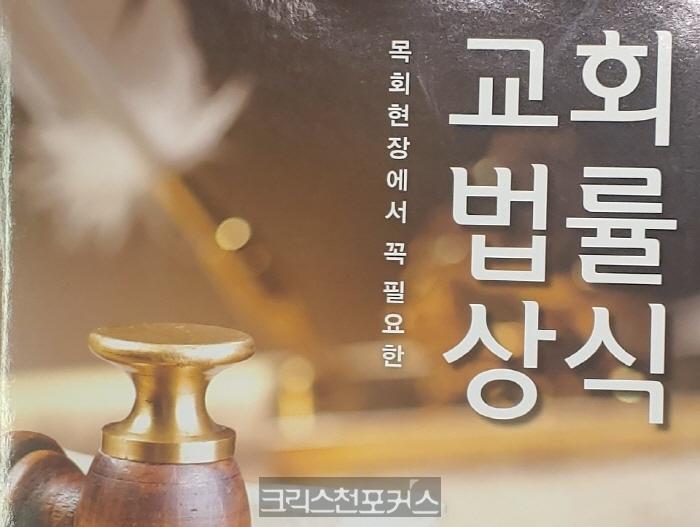 [특별기고] 헌법과 상충된 위헌적 결의 당연 무효