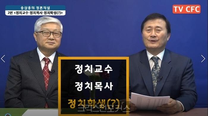 [CFC송삼용의 정론직설] 총신대 정치교수·정치목사·정치학생(?)