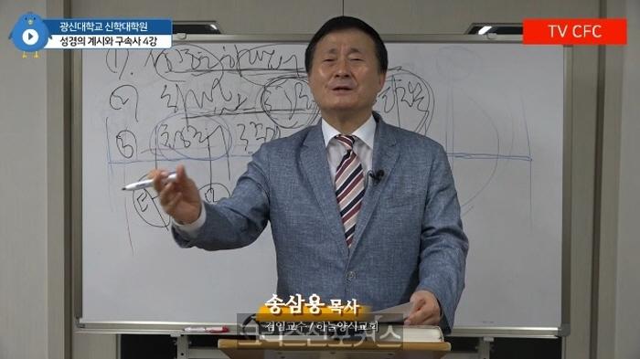 [CFC강좌] 송삼용 목사, 성경의 계시와 구속사(4)
