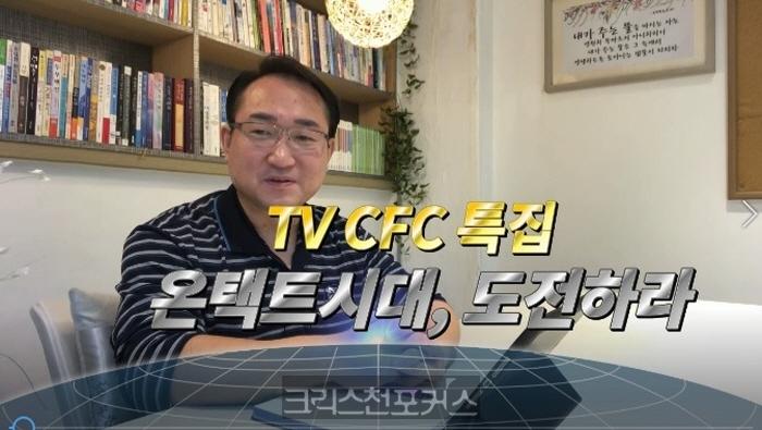 [CFC특집] 온텍트 시대, 도전하라