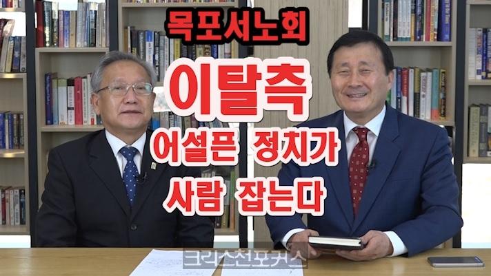 [송삼용의 정론직설] 목포서노회 이탈측 어설픈 정치가 사람 잡는다