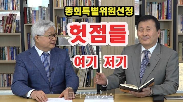 [송삼용의 정론직설] 총회특별위원 선정 헛점 여기 저기