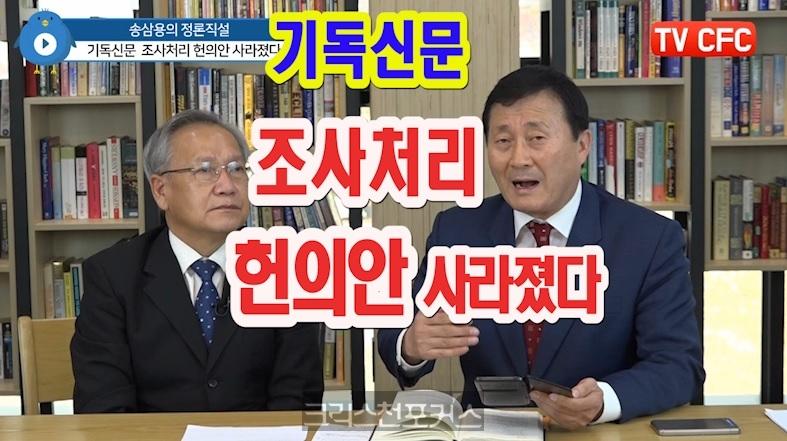 [송삼용의 정론직설]  기독신문 조사처리 헌의안 사라졌다