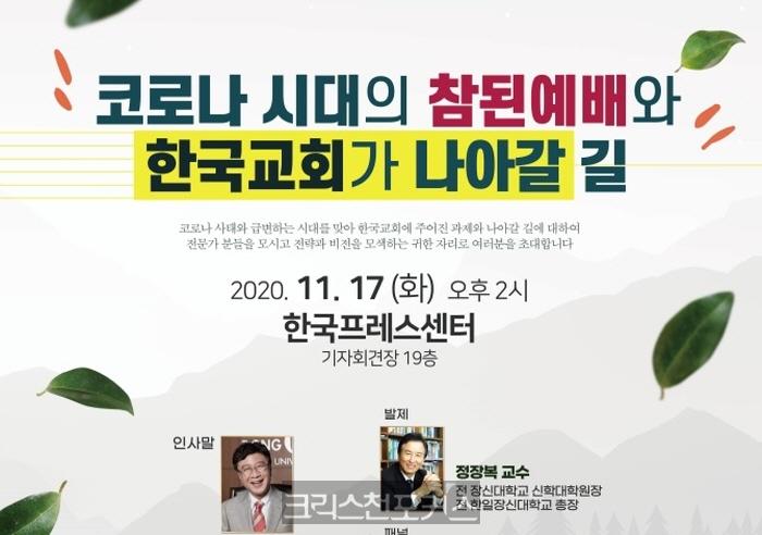 코로나 시대의 참된 예배와 한국교회 나아갈 길