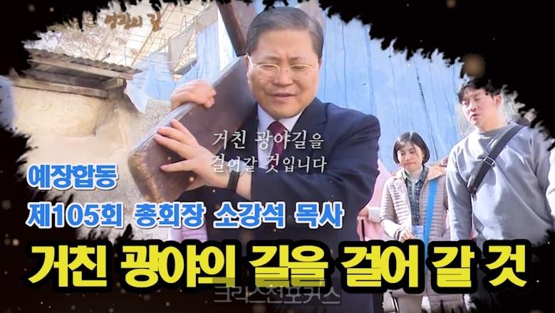 [CFC특집] 제105회 총회장소강석 목사, 거친 광야의 길을 걸어 갈 것