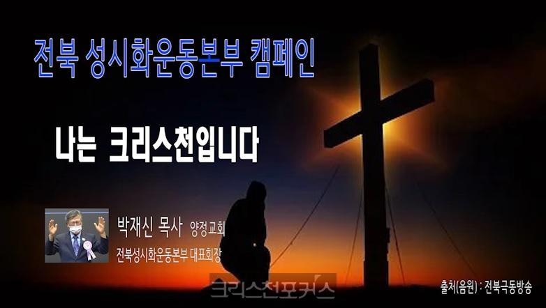 [CFC특집] 박재신 목사, 기도하면 삽니다(전북성시화운동본부캠페인)