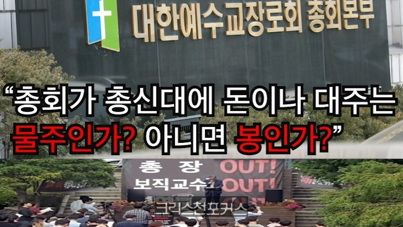 """[송삼용의 정론직설] """"총회가 총신대 물주? 아님 봉?"""""""