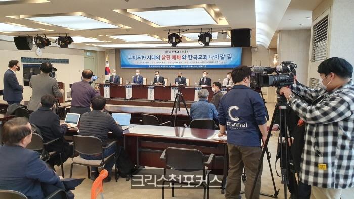 한국교회언론회, 참된 예배를 위한 포럼 개최