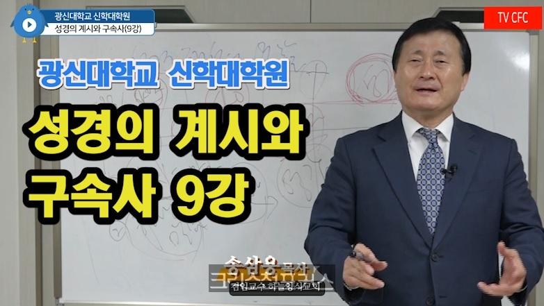 [CFC특강] 송삼용 목사, 성경의 계시와 구속사(9)